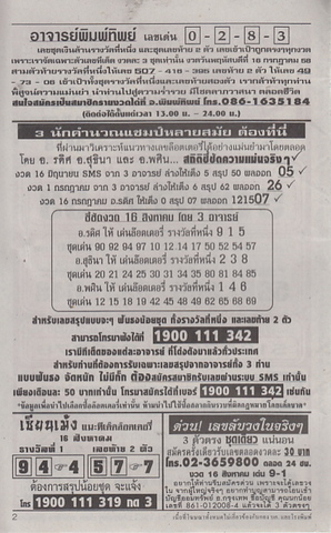 16 / 08 / 2558 MAGAZINE PAPER  Anantachoke_online_4