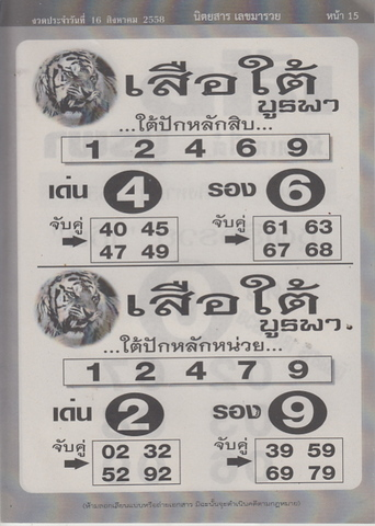 16 / 08 / 2558 MAGAZINE PAPER  - Page 3 Meedeemeeruay_15