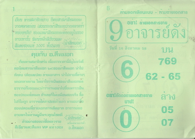 16 / 08 / 2558 MAGAZINE PAPER  - Page 3 Maseemokegreen16_08_002