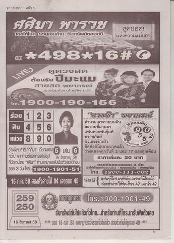 16 / 08 / 2558 MAGAZINE PAPER  - Page 2 Jukbangjak_10