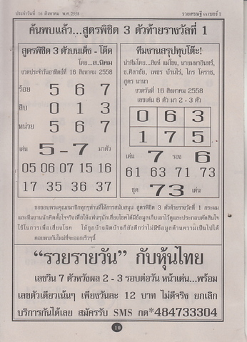 16 / 08 / 2558 MAGAZINE PAPER  - Page 3 Ruaysedtee_10