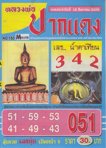 16 / 08 / 2558 MAGAZINE PAPER  - Page 2 Luangporpakdang_1