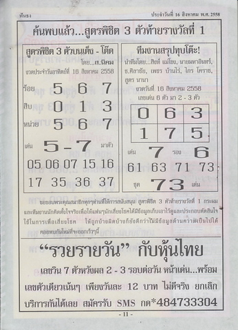 16 / 08 / 2558 MAGAZINE PAPER  Funthong_11