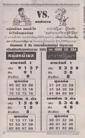16 / 08 / 2558 MAGAZINE PAPER  Anantachoke_online_20