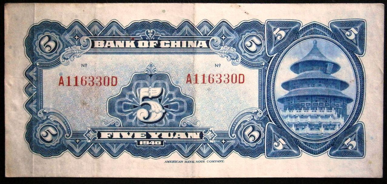 5 Yuan China, 1940 013