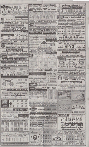 16 / 08 / 2558 MAGAZINE PAPER  - Page 2 Lottery_result_002