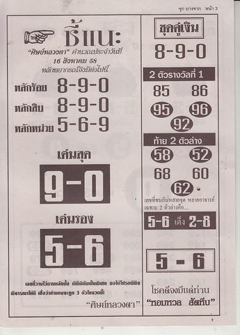 16 / 08 / 2558 MAGAZINE PAPER  - Page 2 Jukbangjak_5