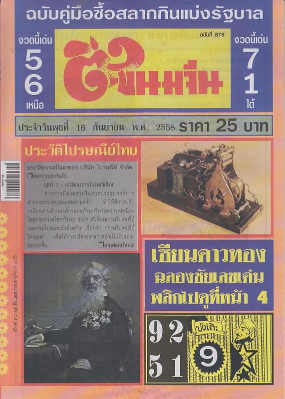 16 / 09 / 2558 FIRST PAPER . Tingkanomjean_1