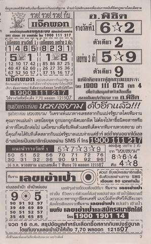 16 / 08 / 2558 MAGAZINE PAPER  Anantachoke_online_5