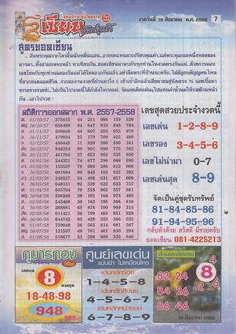 16 / 08 / 2558 MAGAZINE PAPER  - Page 4 Zianepanthae_7