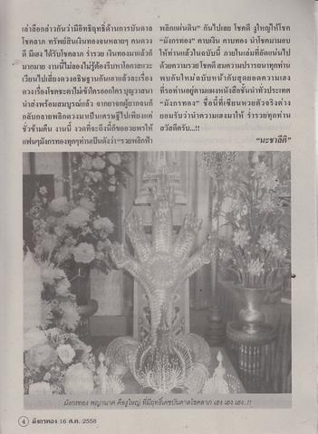 16 / 08 / 2558 MAGAZINE PAPER  - Page 3 Mangkornthong_4