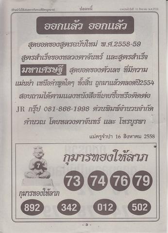 16 / 08 / 2558 MAGAZINE PAPER  - Page 3 Plodnee_3