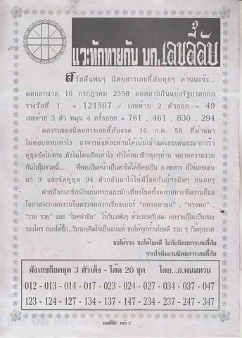 16 / 08 / 2558 MAGAZINE PAPER  - Page 2 Lekleelap_2