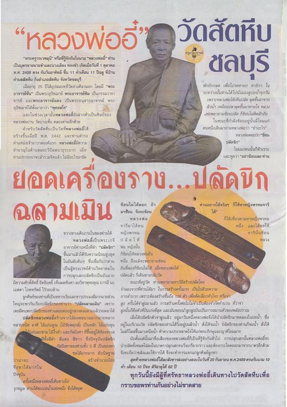 16 / 09 / 2558 FIRST PAPER . Lektip_2