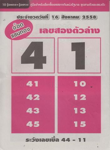 16 / 08 / 2558 MAGAZINE PAPER  - Page 4 Rueleksuay_10