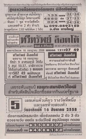 16 / 08 / 2558 MAGAZINE PAPER  Anantachoke_online_8