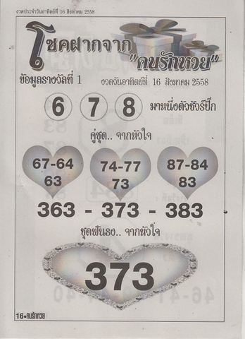 16 / 08 / 2558 MAGAZINE PAPER  - Page 2 Konrakhuay_16