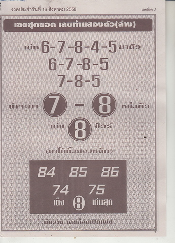 16 / 08 / 2558 MAGAZINE PAPER  - Page 2 Leklock_3