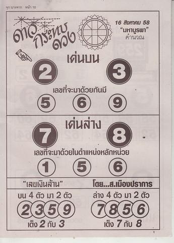 16 / 08 / 2558 MAGAZINE PAPER  - Page 2 Jukbangjak_12