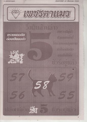 16 / 08 / 2558 MAGAZINE PAPER  - Page 3 Pedtamaew_4