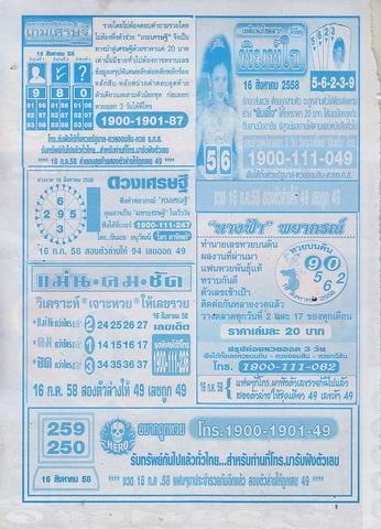 16 / 08 / 2558 MAGAZINE PAPER  - Page 4 Sasima_2