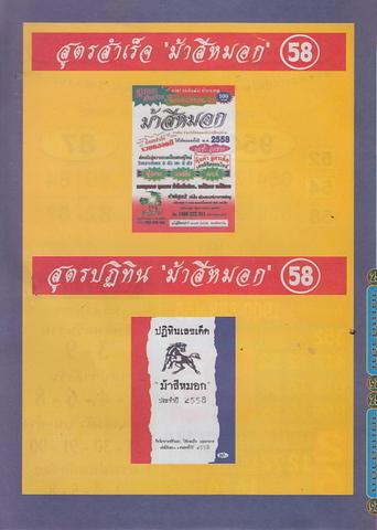 16 / 08 / 2558 MAGAZINE PAPER  - Page 3 Maseemoke_12