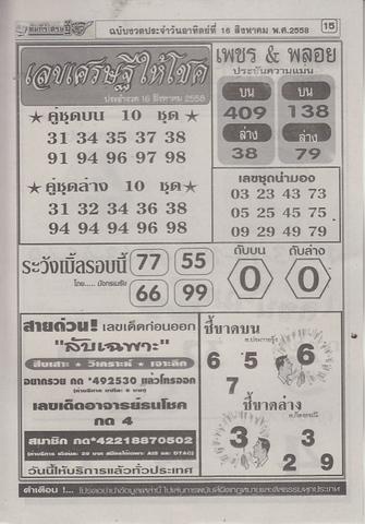 16 / 08 / 2558 MAGAZINE PAPER  Comepeesedtee_15