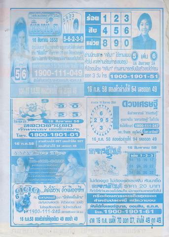 16 / 08 / 2558 MAGAZINE PAPER  Jaosure_2