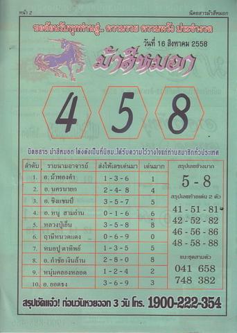16 / 08 / 2558 MAGAZINE PAPER  - Page 3 Maseemoke_2