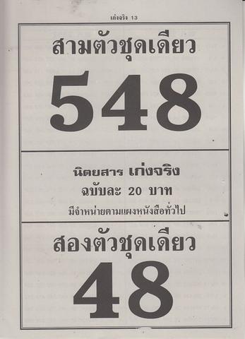 16 / 08 / 2558 MAGAZINE PAPER  - Page 2 Keangjing_13