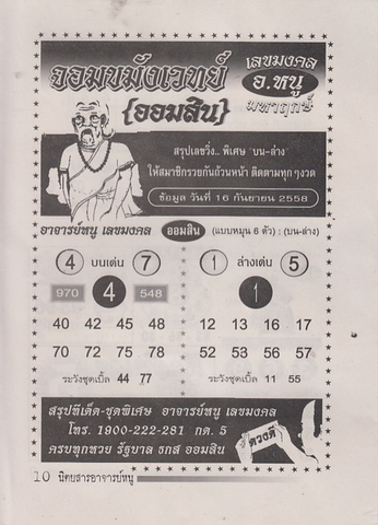 01 / 09 / 2558 MAGAZINE PAPERS Ajannu_10