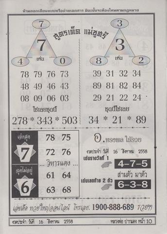 16 / 08 / 2558 MAGAZINE PAPER  - Page 2 Luangporpakdang_10