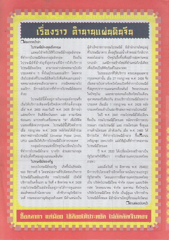 16 / 08 / 2558 FIRST PAPER Tingkanomjean_12