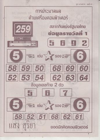 16 / 08 / 2558 MAGAZINE PAPER  - Page 2 Jukbangjak_11