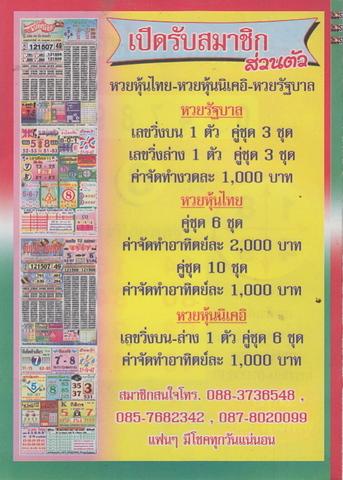 16 / 08 / 2558 MAGAZINE PAPER  - Page 3 Mongkon_8