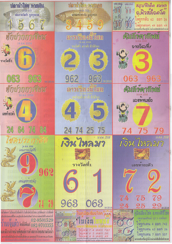 16 / 08 / 2558 MAGAZINE PAPER  - Page 2 Lottery_result_018