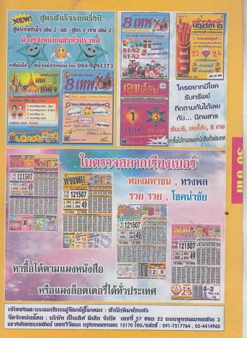 16 / 08 / 2558 MAGAZINE PAPER  - Page 4 Ziamsee_12