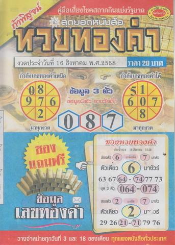 16 / 08 / 2558 MAGAZINE PAPER  Huaythongkam_1