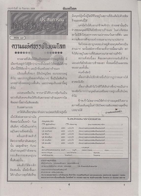 16 / 09 / 2558 FIRST PAPER . Pimchoke_4