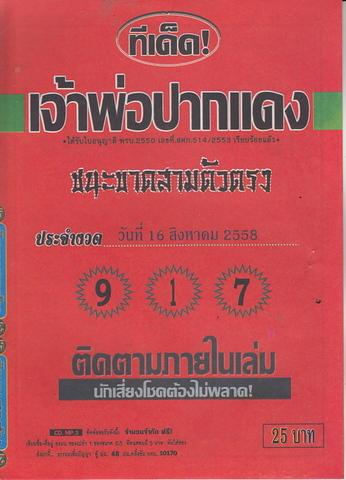 16 / 08 / 2558 MAGAZINE PAPER  Jaoporpakdang_1