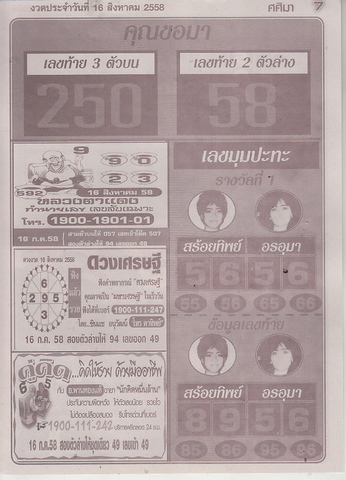 16 / 08 / 2558 MAGAZINE PAPER  - Page 4 Sasima_9