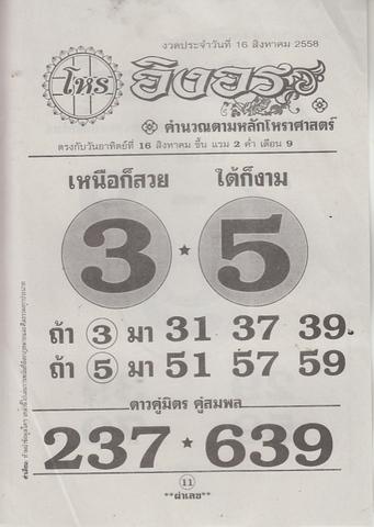16 / 08 / 2558 MAGAZINE PAPER  - Page 3 Palek_15