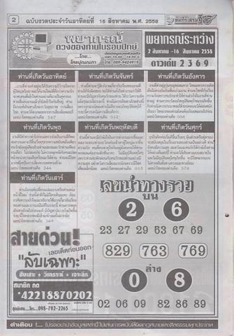 16 / 08 / 2558 MAGAZINE PAPER  Comepeesedtee_2