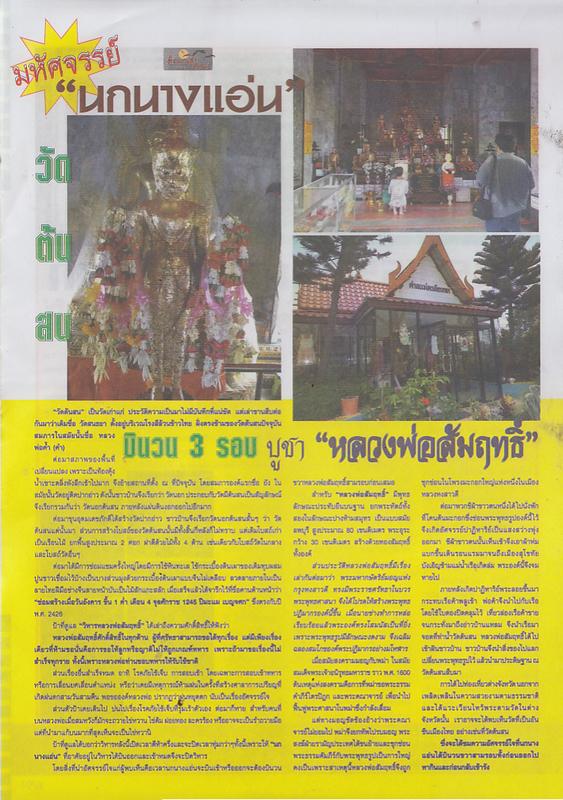 16 / 09 / 2558 FIRST PAPER . Lektip_15