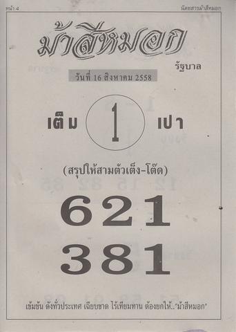 16 / 08 / 2558 MAGAZINE PAPER  - Page 3 Maseemoke_4