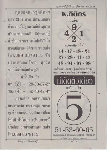 16 / 08 / 2558 MAGAZINE PAPER  Codesedtee_8