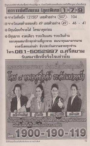 16 / 08 / 2558 MAGAZINE PAPER  Anantachoke_online_17