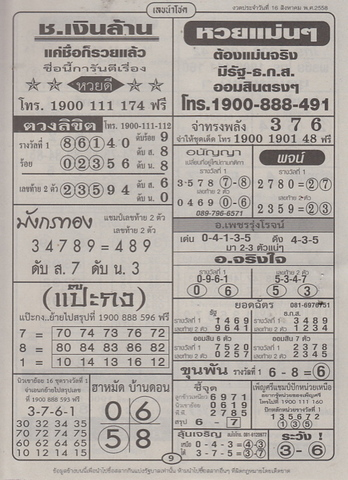 16 / 08 / 2558 MAGAZINE PAPER  - Page 2 Leknamchoke_9