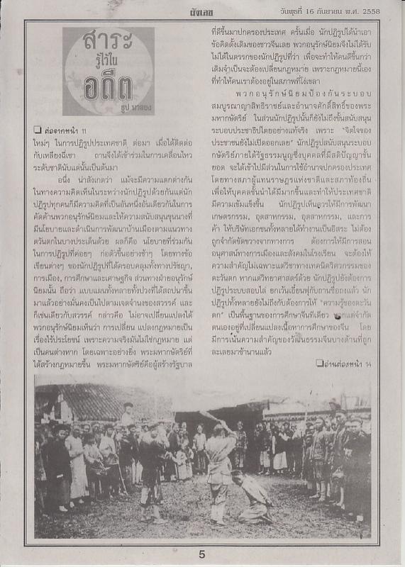 16 / 09 / 2558 FIRST PAPER . Panglek_5