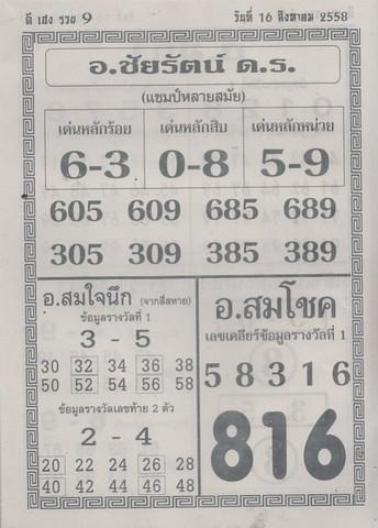 16 / 08 / 2558 MAGAZINE PAPER  - Page 4 Sedteemai_12